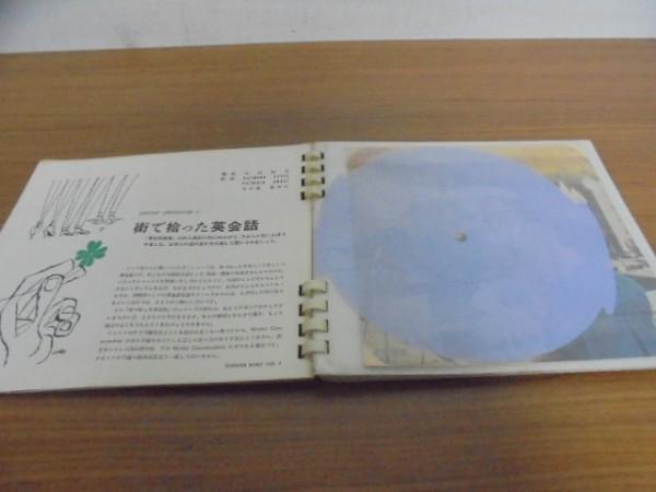 レコード(ソノシート) ブック/声の英会話雑誌/ENGRISH ECHO/イングリッシュ エコー/第一号/1960年発行/学習研究社/クリックポスト発送_画像3