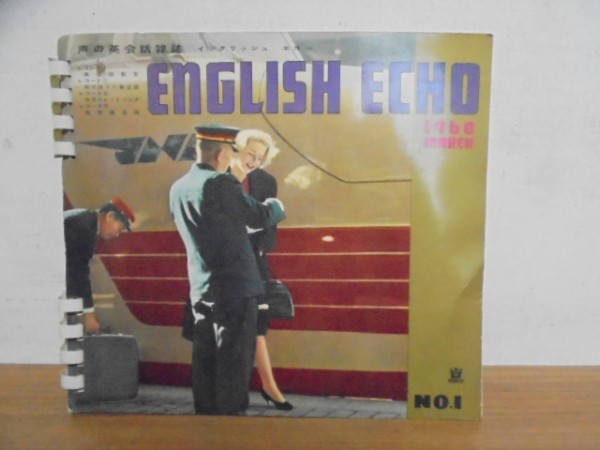 レコード(ソノシート) ブック/声の英会話雑誌/ENGRISH ECHO/イングリッシュ エコー/第一号/1960年発行/学習研究社/クリックポスト発送_画像1