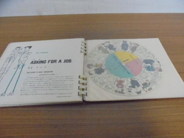 レコード(ソノシート) ブック/声の英会話雑誌/ENGRISH ECHO/イングリッシュ エコー/第一号/1960年発行/学習研究社/クリックポスト発送_画像5