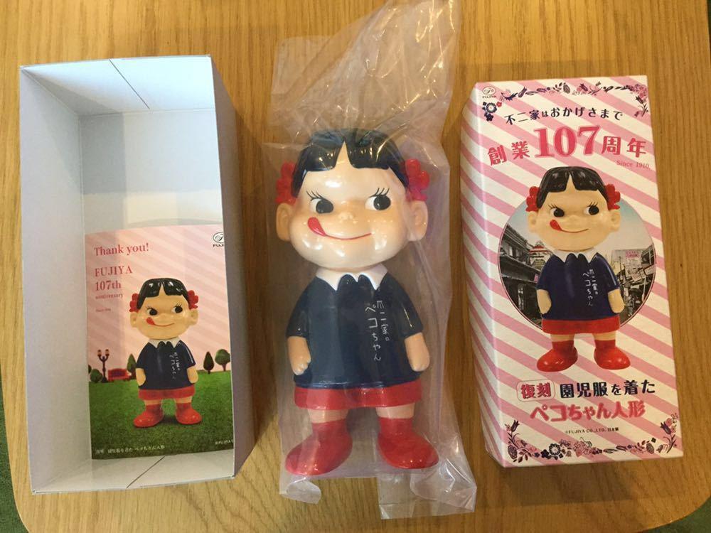 不二家 創業107周年 復刻 園児服を着たペコちゃん人形 当選品 非売品