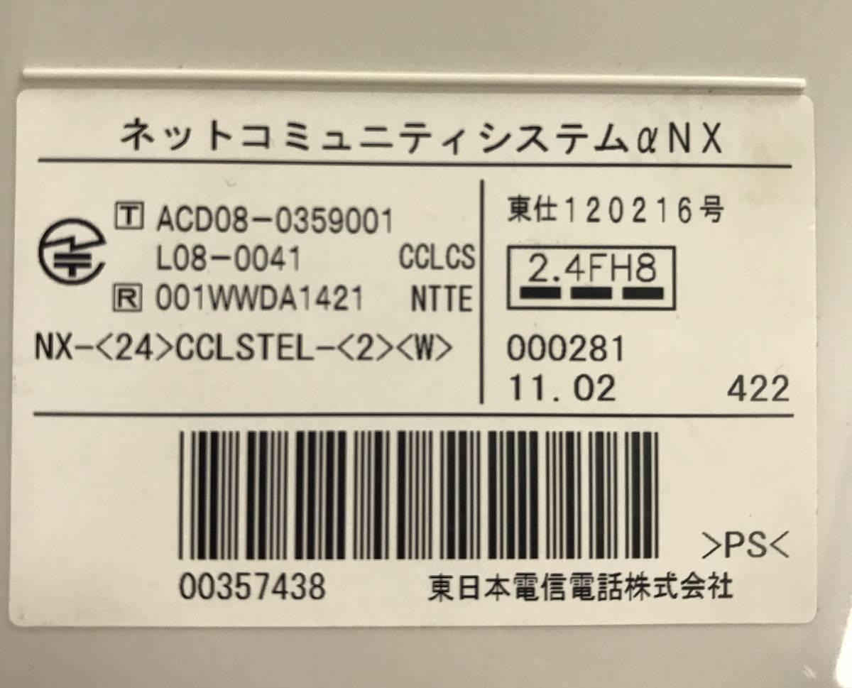 NTT NX-<24>CCLSTEL-<2><W>_画像3