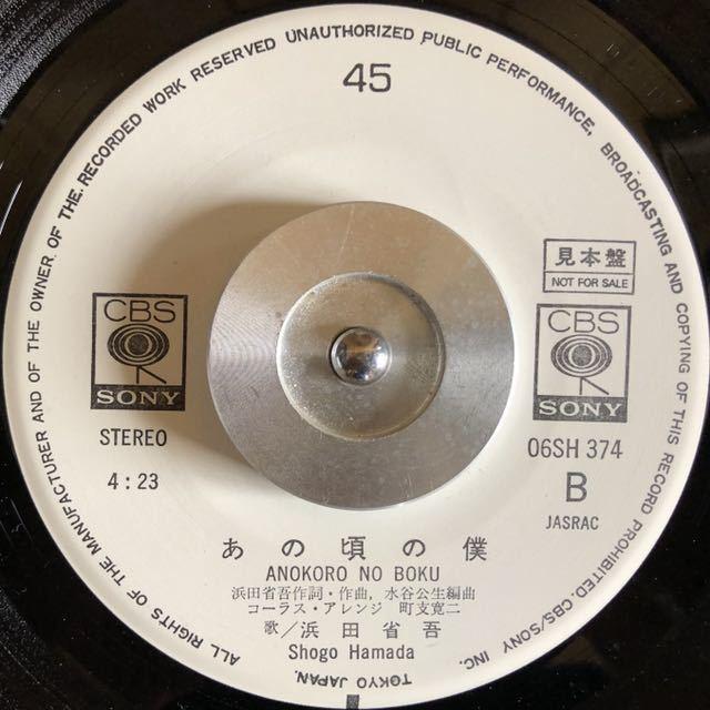 【EP 7inch】レア!白ラベル見本版 浜田省吾 涙あふれて 見本盤はレア 名曲_画像4