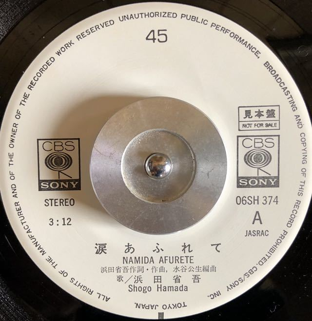【EP 7inch】レア!白ラベル見本版 浜田省吾 涙あふれて 見本盤はレア 名曲_画像3