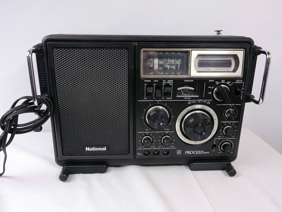 National PROCEED2800 * ナショナル BCLラジオ ジャンク品