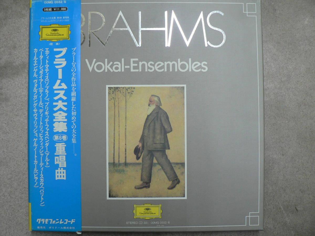 クラシック ブラームス大全集 8巻セット_画像6