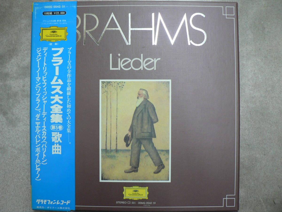 クラシック ブラームス大全集 8巻セット_画像5
