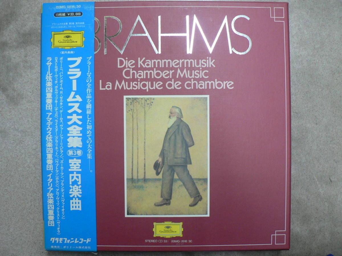 クラシック ブラームス大全集 8巻セット_画像3
