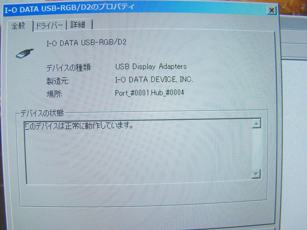 ■USB外付グラフィックアダプター IO-DATA USB-RGB/D2 マルチディスプレイ構築に■_画像5
