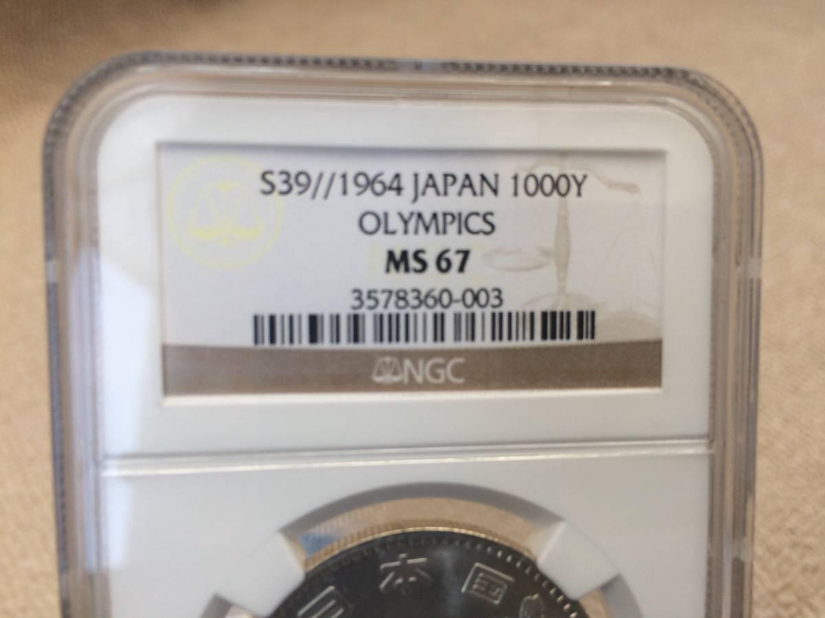 東京オリンピック 1000円銀貨 NGC MS67 昭和39年 1964年_画像3