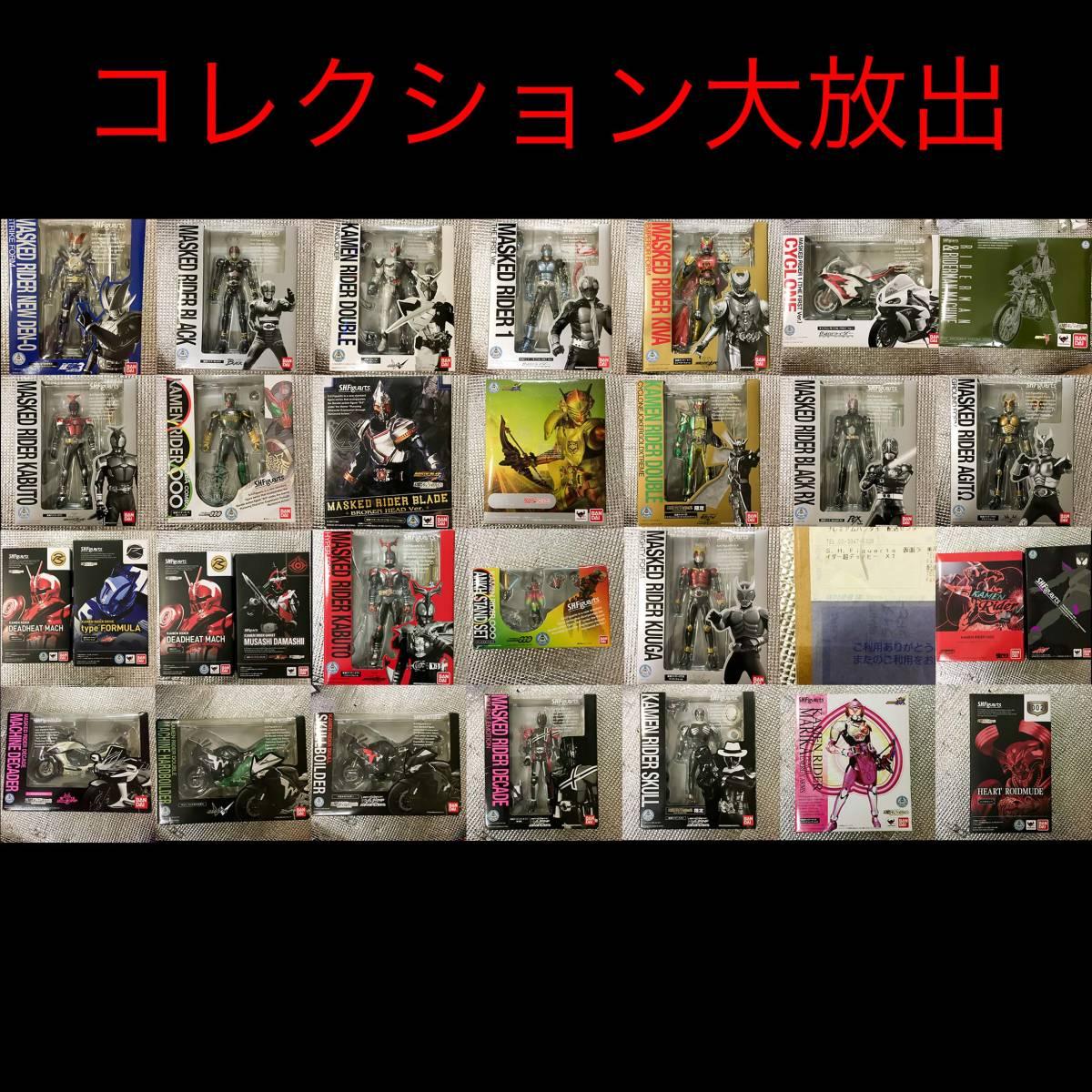 新品 観覧用 フィギュア S.H.Figuarts 仮面ライダー シリーズ色々 まとめて 大量セット 32体 ディケイド 鎧武 オーズ ドライブ フォーゼ 他