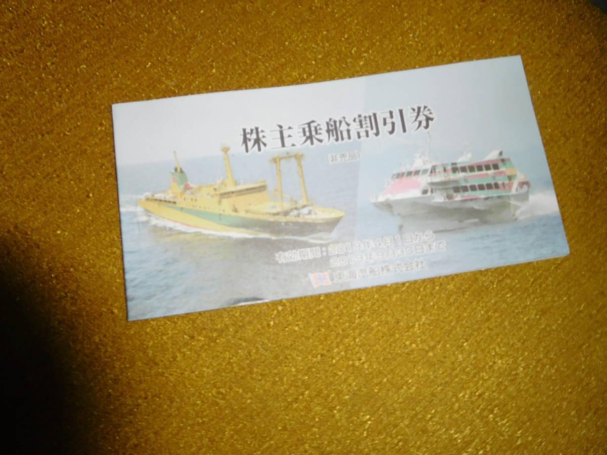 東海汽船株主優待券1冊(乗船割引券10枚)  ゆうパケットおてがる版送料無料