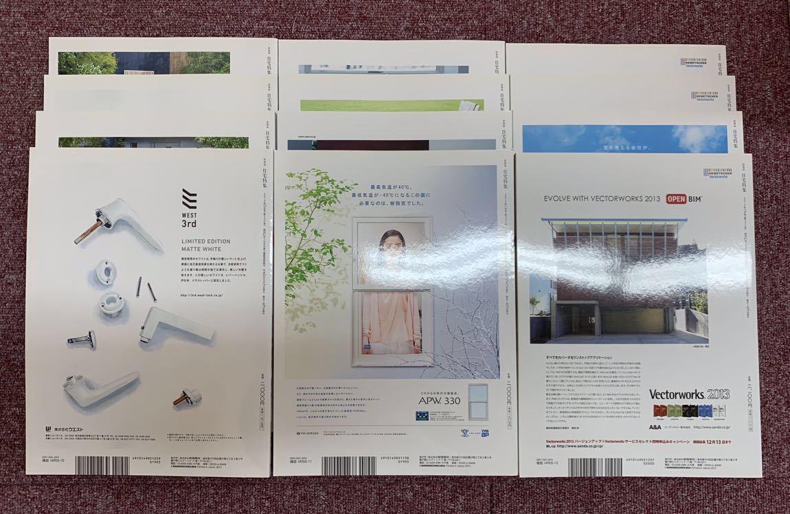 Y95 新建築 住宅特集 2013年 1~12巻セット 建築 雑誌_画像8