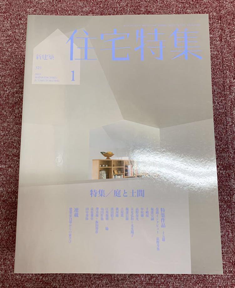 Y95 新建築 住宅特集 2013年 1~12巻セット 建築 雑誌_画像6
