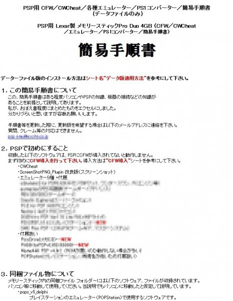 PSP用 SONYメモリースティックProDuo4GB (CFW/CWCheat
