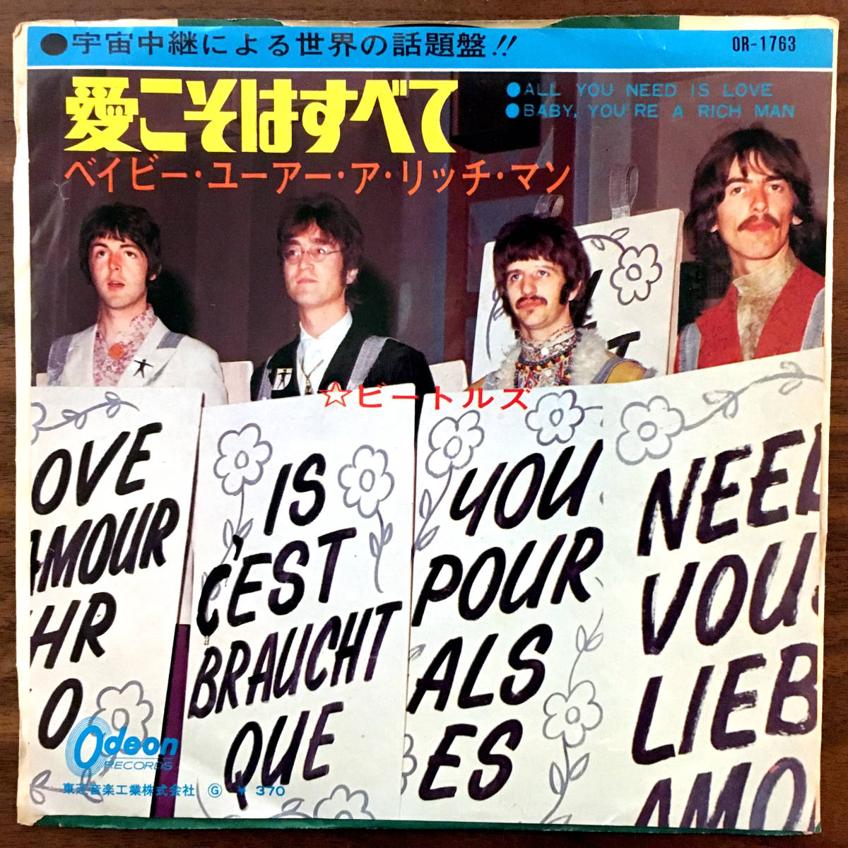 EP/THE BEATLES/ALL YOU NEED IS LOVE【EP8枚まで送料同じ】愛こそはすべて/BABY YOU'RE RICH MAN 7インチアナログレコードOdeon日本盤