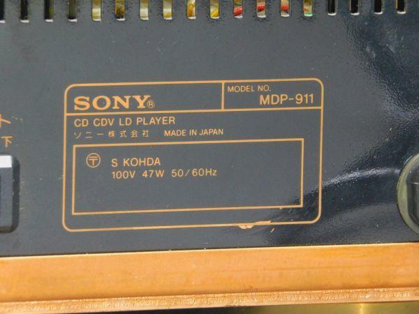 SONY ソニー マルチディスクプレーヤー MDP-911 CD/CDV/ LDプレーヤー 通電確認済 g1905010_画像8