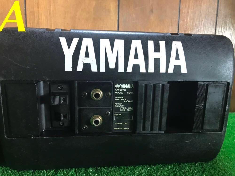 YAMAHA ヤマハ スピーカー S20X ペア_画像3