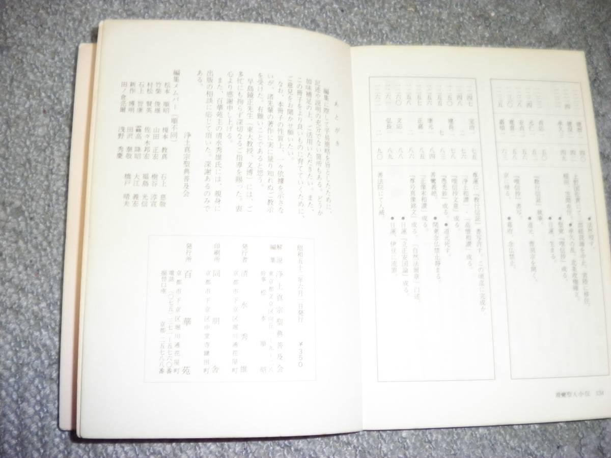 ☆解説 礼拝聖典☆_画像3