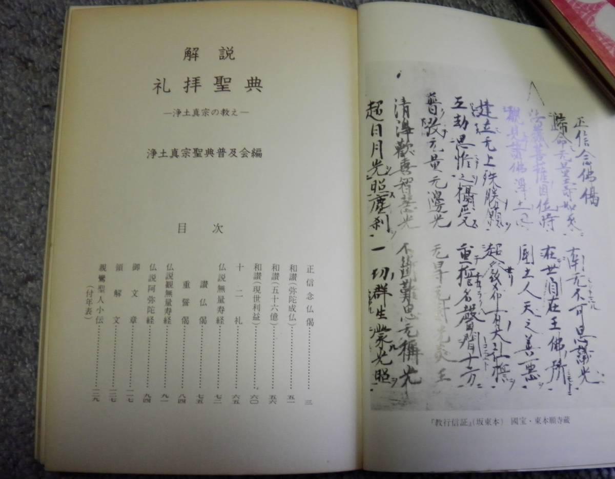 ☆解説 礼拝聖典☆_画像2