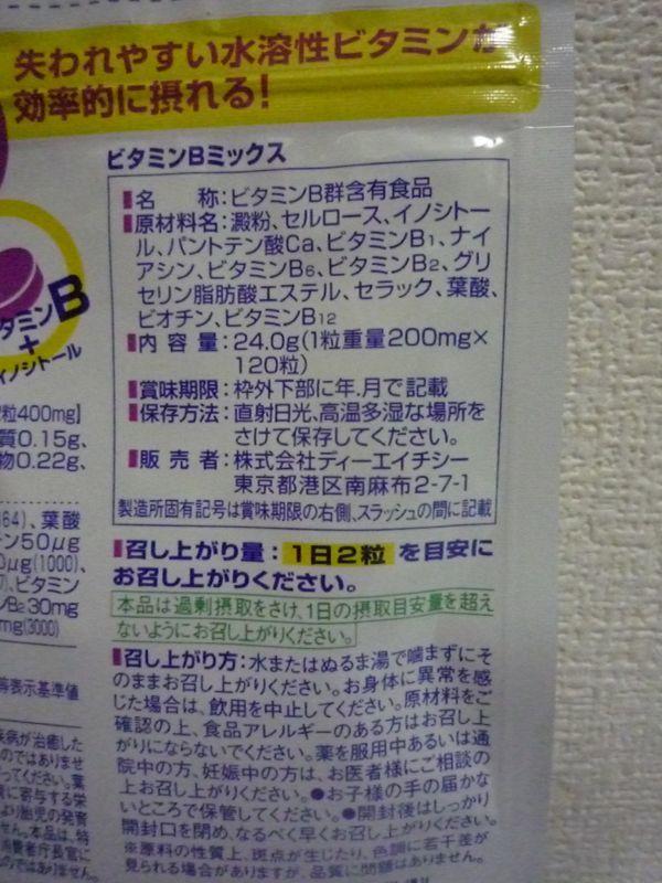 ビタミンBミックス 60日分 栄養機能食品 ★ DHC ディーエイチシー ◆ 1個 120粒 タブレット ビタミンB群配合 健康食品 サプリメント_画像2