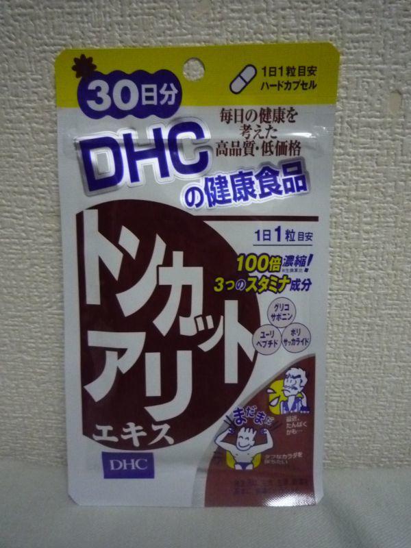 トンカットアリエキス 健康食品 ★ DHC ディーエイチシー ◆ 1個 30粒 30日分 サプリメント ハードカプセル_画像1