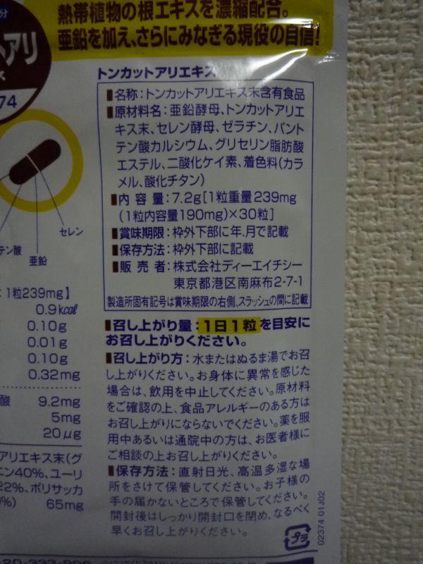 トンカットアリエキス 健康食品 ★ DHC ディーエイチシー ◆ 1個 30粒 30日分 サプリメント ハードカプセル_画像3