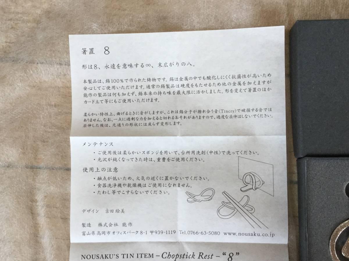 【新品】能作 すず製 曲がる 箸置き 海外お土産にも_画像2