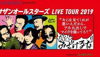 サザンオールスターズ LIVE TOUR 2019 5月25日(土)京セラドーム大阪 ペア2枚