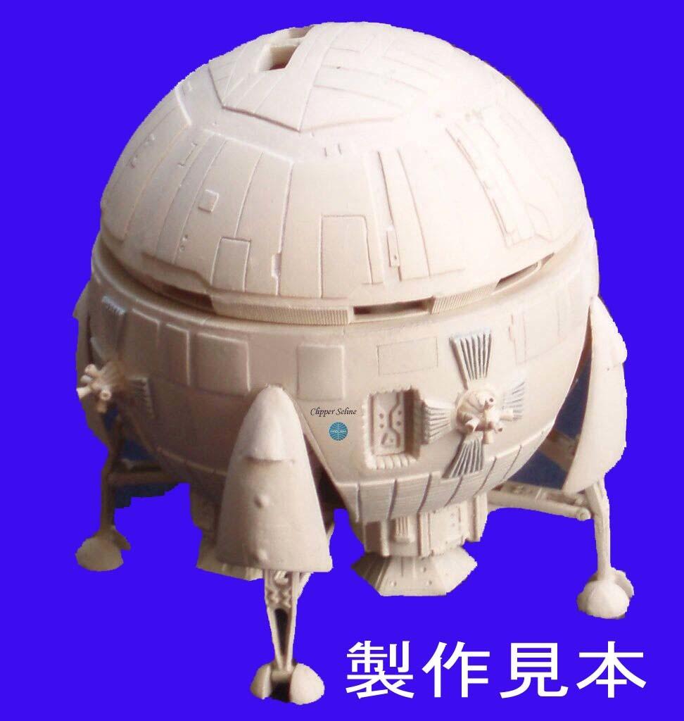 2001年宇宙の旅 ARIES 1-B 1/144 (Stargazer Models)レジンキット_画像10