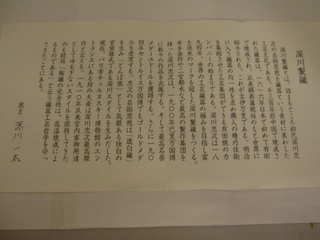 宮内庁御用達 深川製磁 3号香炉 青磁 有田焼 茶道具 共箱 未使用品_画像8