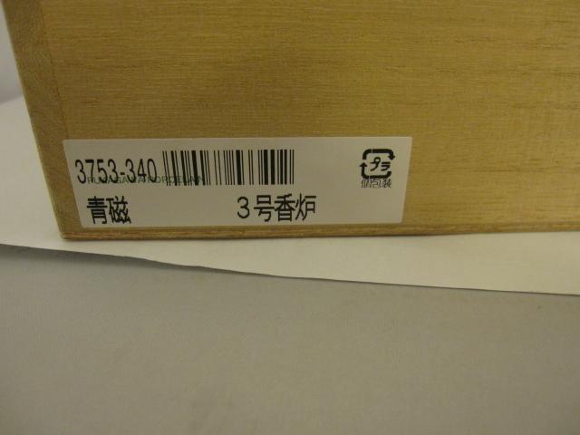宮内庁御用達 深川製磁 3号香炉 青磁 有田焼 茶道具 共箱 未使用品_画像10