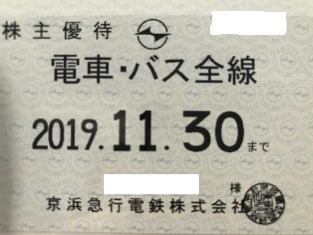 京浜急行 株主優待乗車証 電車・バス全線定期型 1枚 期限2019年11月30日 女性名義 送料