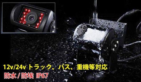 即日発送 配線不要無線タイプ 24Vトラックバックカメラセット 日本製LED液晶採用 9インチモニター&真っ暗でも見える赤外線バックカメラ_防水タイプ