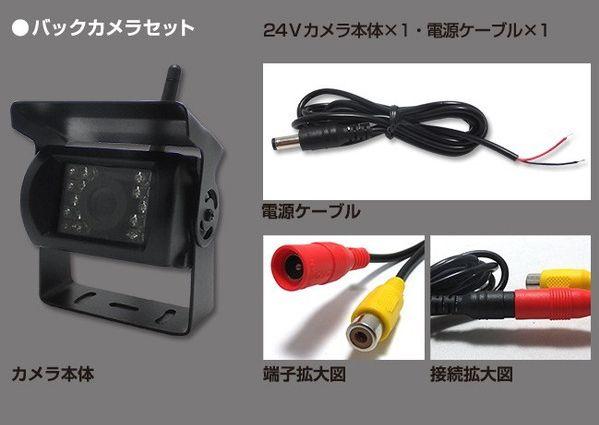 即日発送 配線不要無線タイプ 24Vトラックバックカメラセット 日本製LED液晶採用 9インチモニター&真っ暗でも見える赤外線バックカメラ_画像7