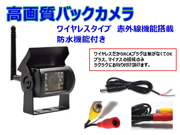 即日発送 配線不要無線タイプ 24Vトラックバックカメラセット 日本製LED液晶採用 9インチモニター&真っ暗でも見える赤外線バックカメラ_高画質バックカメラ