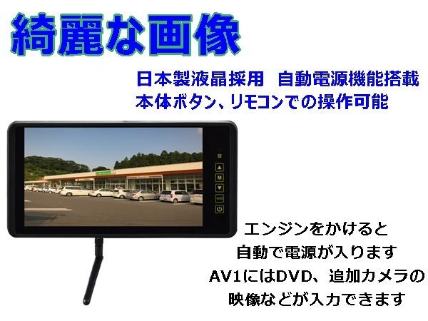 即日発送 配線不要無線タイプ 24Vトラックバックカメラセット 日本製LED液晶採用 9インチモニター&真っ暗でも見える赤外線バックカメラ_美しい日本製LED液晶!!