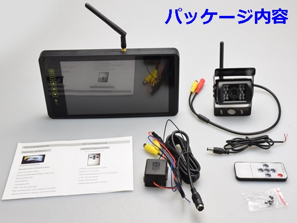 即日発送 配線不要無線タイプ 24Vトラックバックカメラセット 日本製LED液晶採用 9インチモニター&真っ暗でも見える赤外線バックカメラ_セット内容