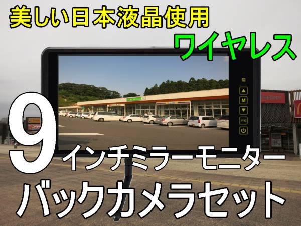 即日発送 配線不要無線タイプ 24Vトラックバックカメラセット 日本製LED液晶採用 9インチモニター&真っ暗でも見える赤外線バックカメラ_日本製LED液晶採用