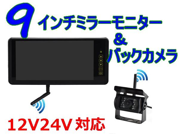 即日発送 配線不要無線タイプ 24Vトラックバックカメラセット 日本製LED液晶採用 9インチモニター&真っ暗でも見える赤外線バックカメラ_ケーブルを引く手間がはぶけるワイヤレス