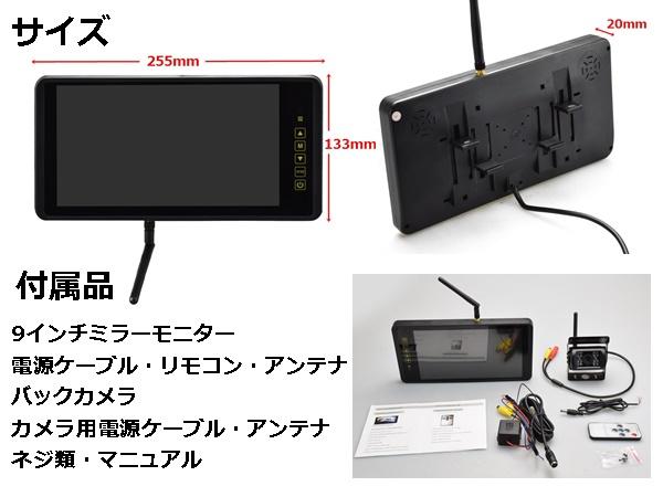 即日発送 配線不要無線タイプ 24Vトラックバックカメラセット 日本製LED液晶採用 9インチモニター&真っ暗でも見える赤外線バックカメラ_画像8