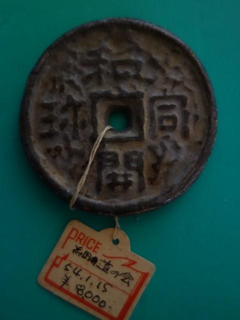 ★和銅開珍 絵銭★五位堂銭 穴の細道会会長旧蔵品 鉛 大型