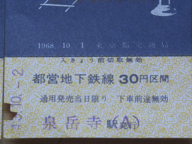 昭和43年 東京都交通局 東京百年 記念乗車券 都電線1枚 都営地下鉄線2枚 計3枚 泉岳寺駅 新橋駅 _画像3