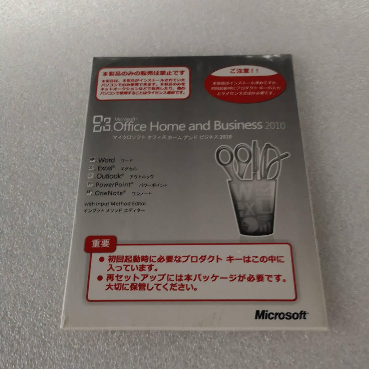 未使用 Microsoft Office 2010 Home and Business