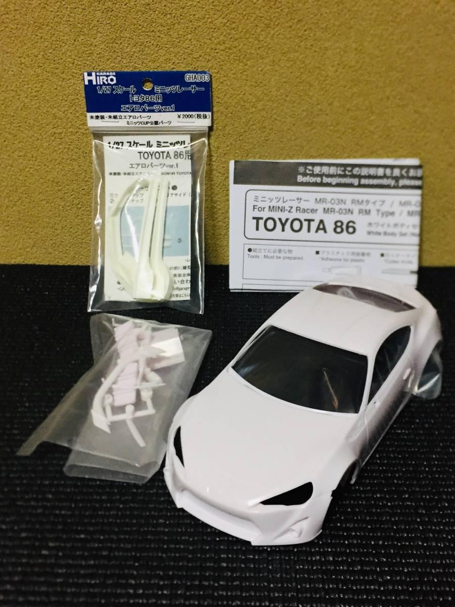 京商 ミニッツ MR-03VE トヨタ86エアロ OP部品多数 おまけ付き!_画像9