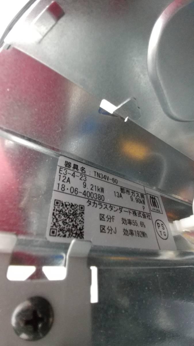 未使用品! タカラスタンダード 都市ガス ビルトイン 3口ガスコンロ 2018年製  TN34V-60_画像9