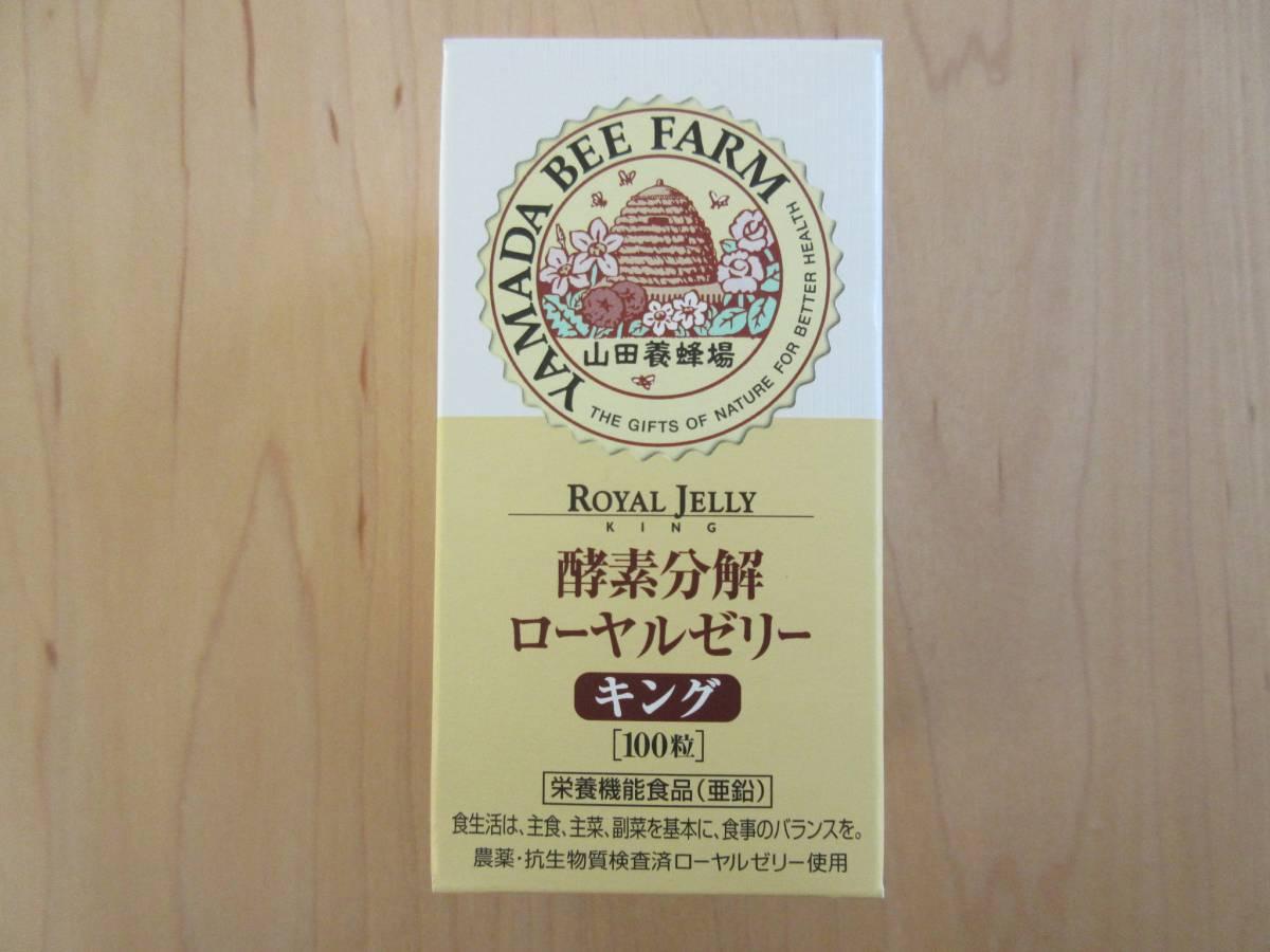 ★新品★山田養蜂場 酵素分解ローヤルゼリーキング 100粒 瓶入り