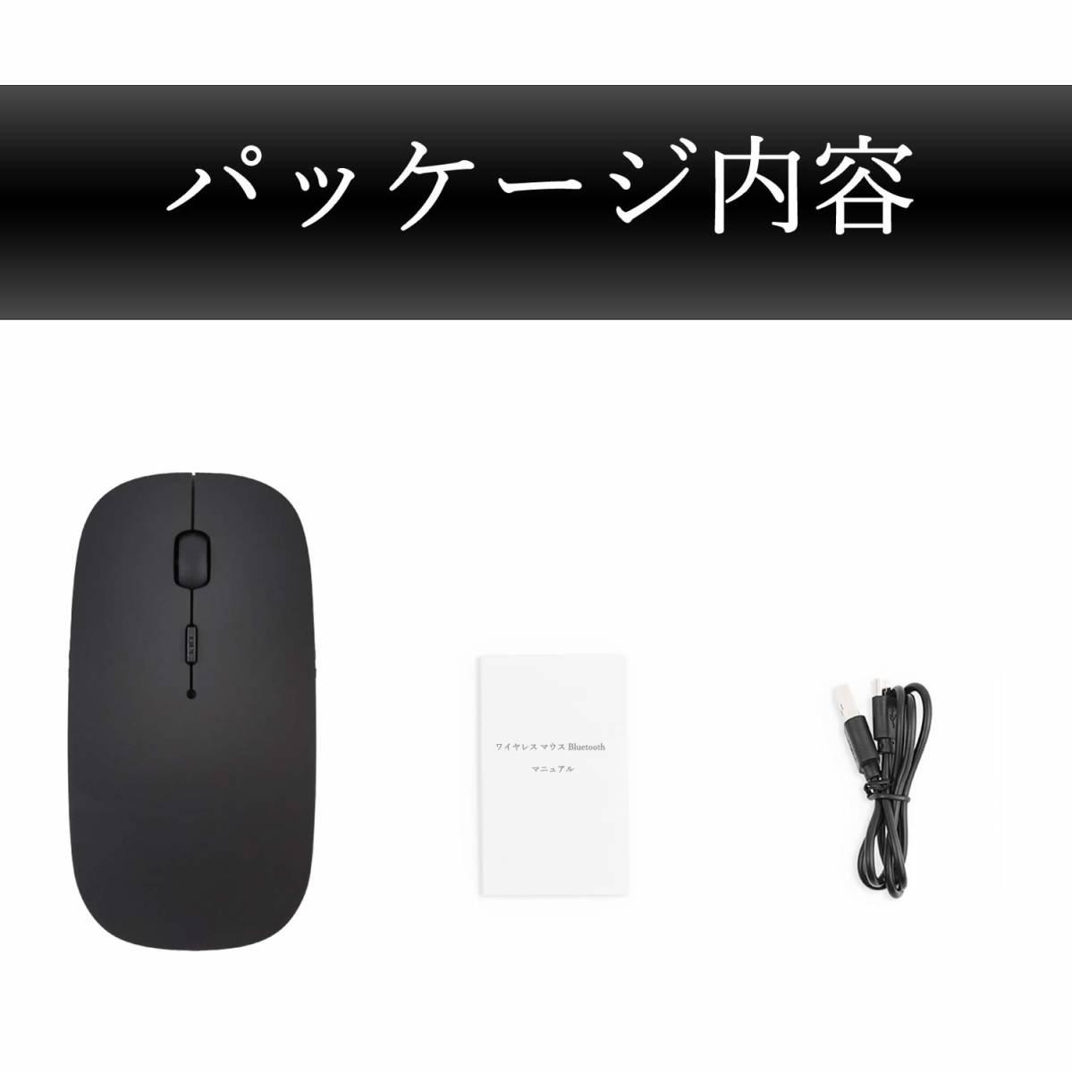 マウスワイヤレス 無線 マウス Bluetooth Windows 10 Mac 対応 マックブック_画像7