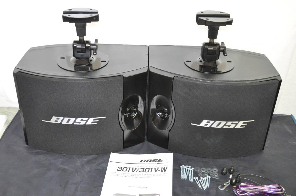 BOSE 301V スピーカー エッジ新品交換済 純正ブラケット付メンテ済エージング済動作品