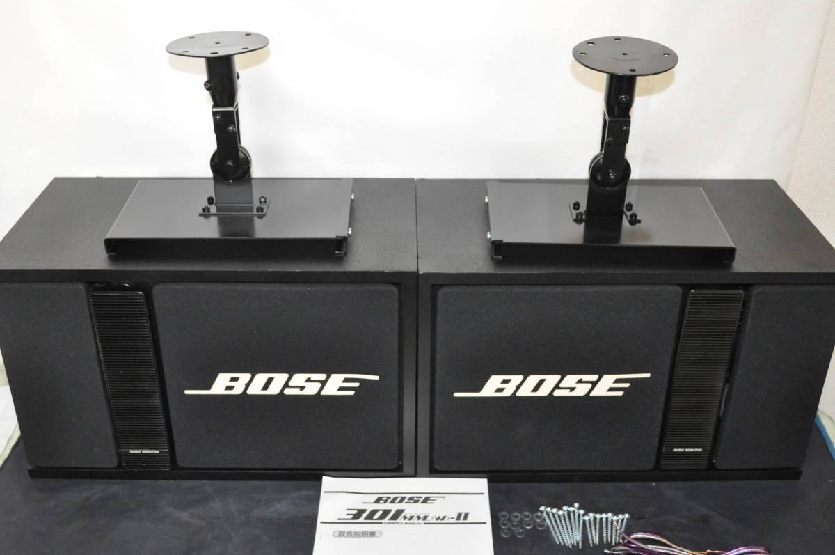 BOSE 301MMⅡ スピーカー エッジ新品交換 純正ブラケット付 メンテナンス済エージング済動作品美品