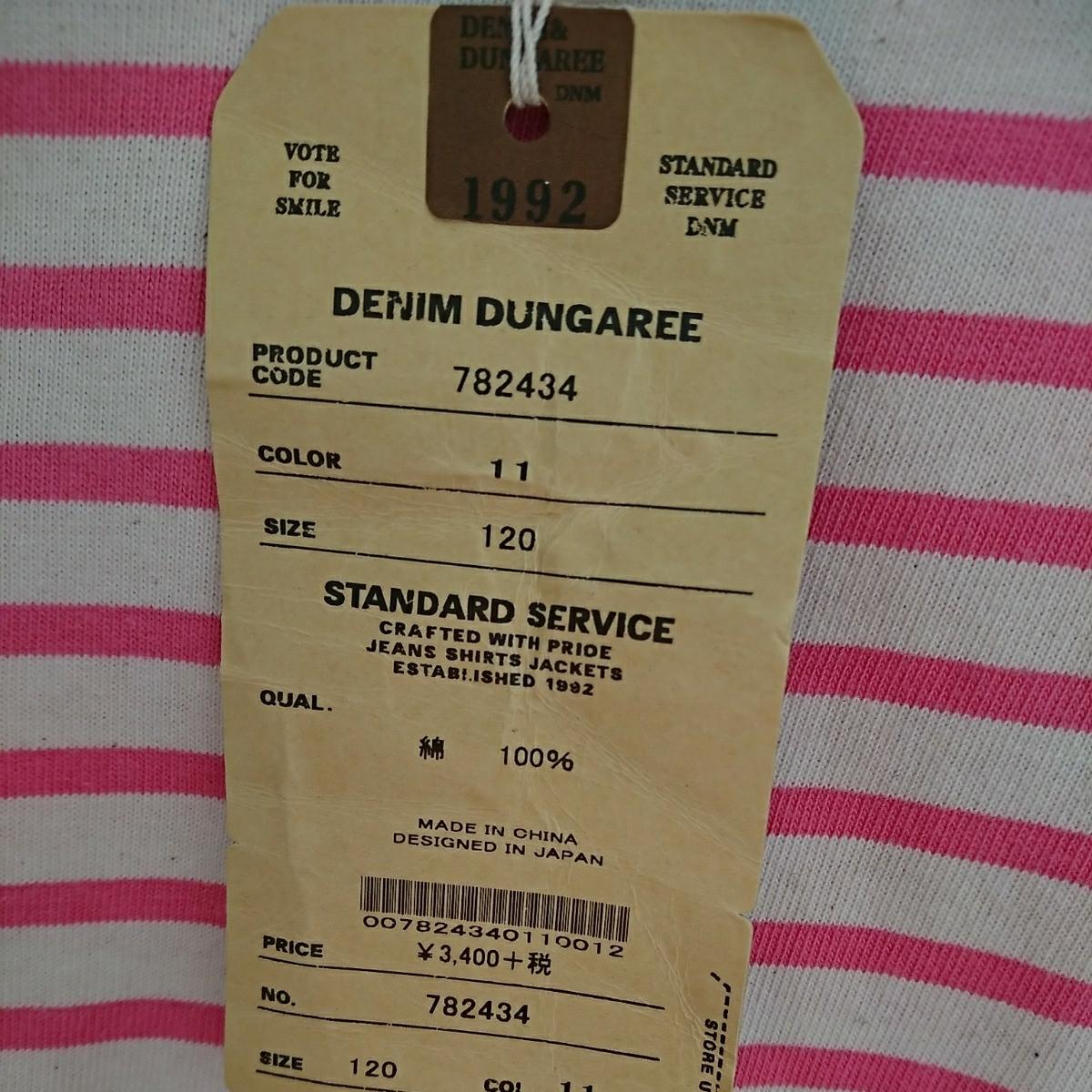 * 未使用タグ付き * DENIM DUNGAREE ボーダーTシャツ 120 ピンク FITH ゴートゥーハリウッド GO TO HOLLYWOOD デニム&ダンガリー 半袖_画像2